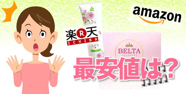 ベルタアップジェルとベルタプエラリアの楽天より安い購入方法