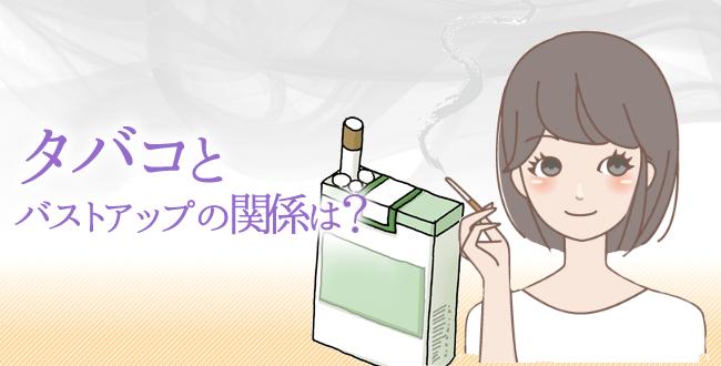 タバコを吸うと胸が小さくなる原因とは