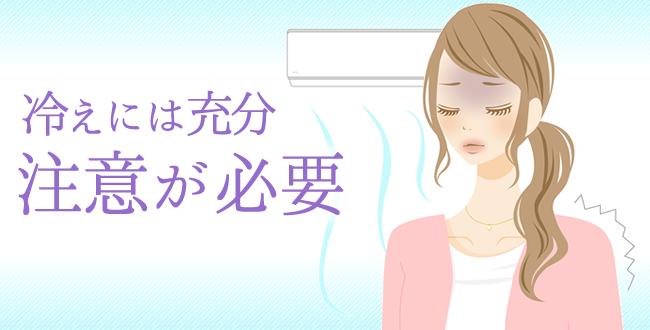 冷えはバストアップに悪影響あり?