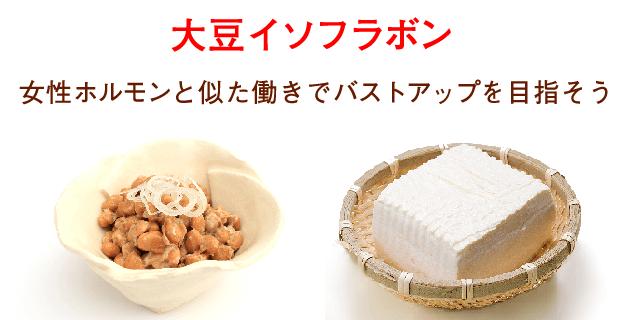 大豆製品で効果的にバストアップ