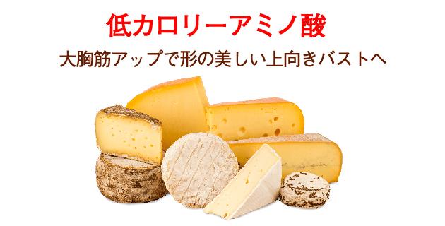 チーズで筋力アップ