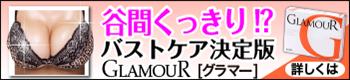 グラマーの公式サイト