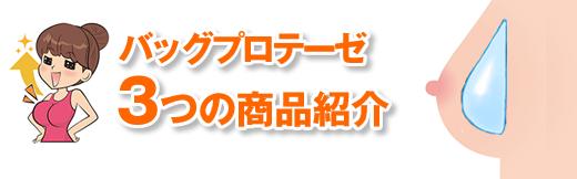 バッグプロテーゼ3つの商品紹介