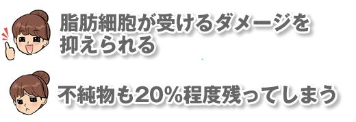 ピュアグラフト豊胸法のメリット・デメリット