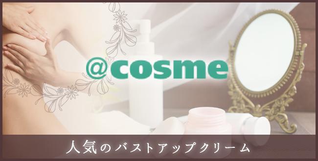 アットコスメ(@cosme)で人気のバストアップクリーム