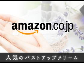 Amazon(アマゾン)で人気のバストアップクリーム