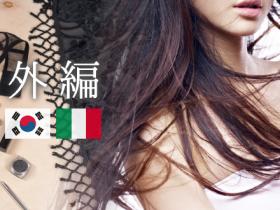 海外編「韓国・イタリア・フランス」のバストアップクリームは?