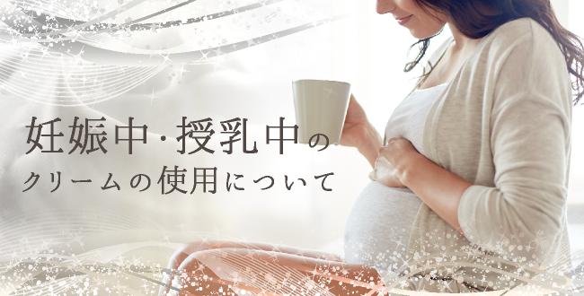 妊娠中・授乳中のクリームの使用