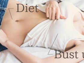 ダイエットと育乳の両立にバストアップクリーム