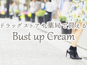 バストアップクリームはドラッグストアや薬局で市販されてる?