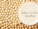 大豆イソフラボンの効果効能