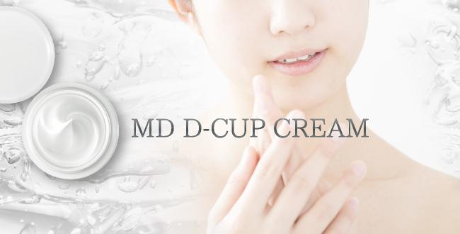 MD D-CUP CREAMのお得な情報とバストアップ効果