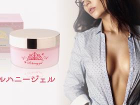 アールハニージェルの商品詳細と期待できる育乳効果