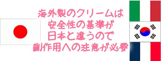 海外製のバストアップクリームは安全性の基準が日本と違う為、副作用への注意が必要です