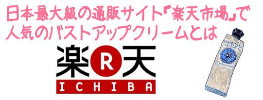 日本最大級の通販サイト「楽天市場」で人気のバストアップクリームとは?
